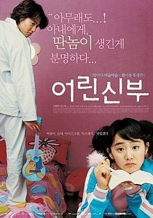 movie comedy Asian romantic