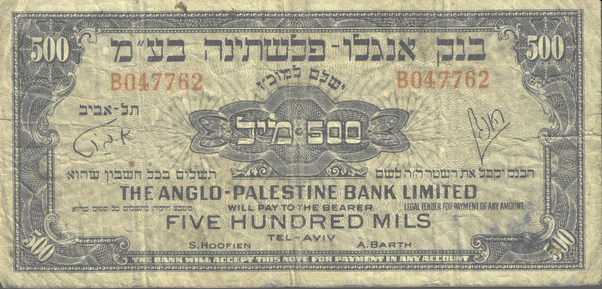 Israeli agora