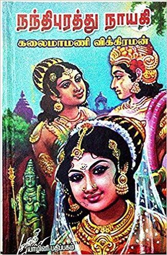 Nandhipurathu Nayagi By Vikraman