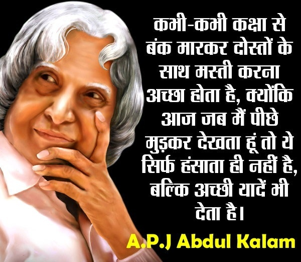 Inspirational Quotes By Apj Abdul Kalam For Students: APJ Abdul Kalam Said QuotMy Message Especially To Young