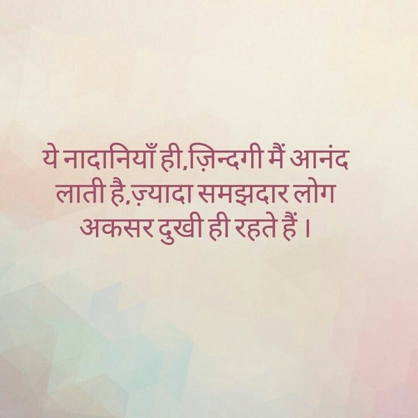 What Are Some Of The Most Meaningful And Deep Shayari Quotes You