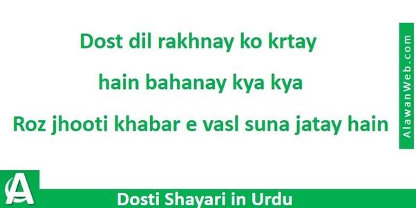 What is the best friendship poetry in Urdu? - Quora