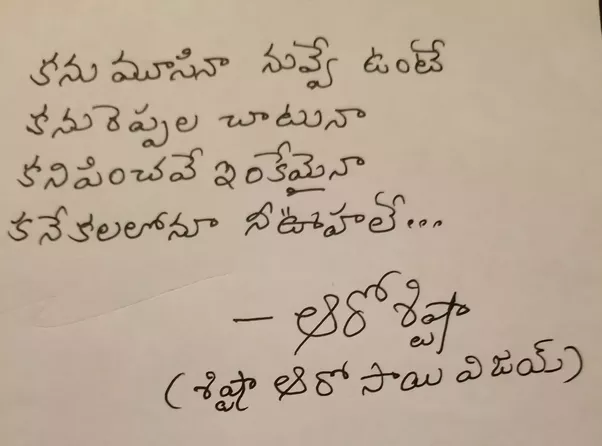 What does your telugu handwriting look like quora on the other hand when i see letters typed in telugu the beauty of the script makes me type more and more in telugu spiritdancerdesigns Choice Image