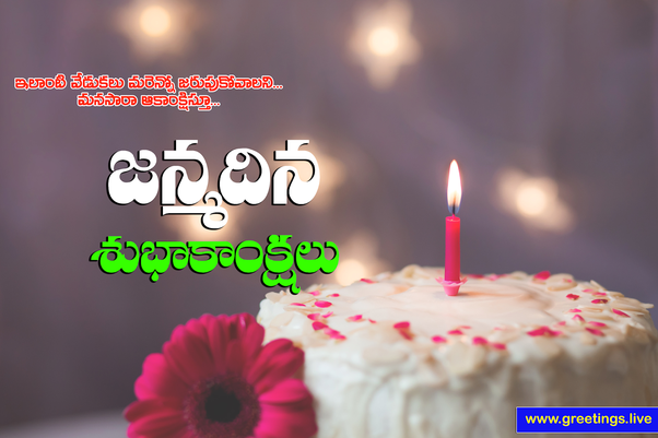 Groovy How To Say Happy Birthday To My Friend In Telugu Quora Personalised Birthday Cards Veneteletsinfo