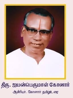 Is the Konar caste in Tamil Nadu? - Quora