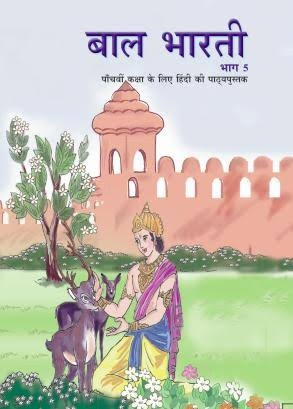 Old Ncert Book In Hindi