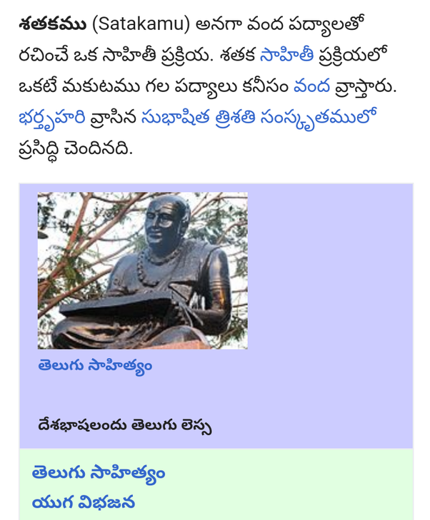 What Is Telugu Satakam Quora