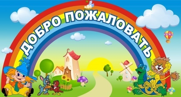 In Russian, how do you say welcome? - Quora