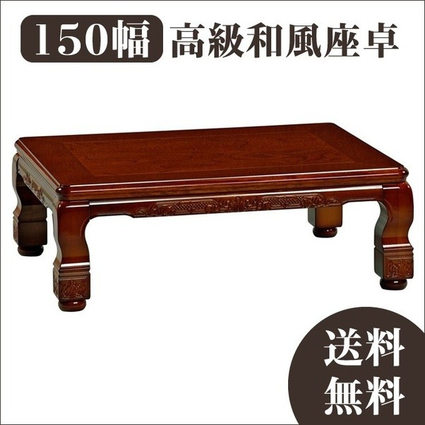 where can i find a japanese dining table which can also be used as a