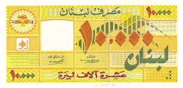 In Lebanon The Currency Used Is Called Lebanese Pound
