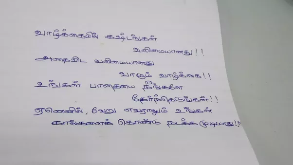 How does your tamil handwriting look like quora coming to my bio i had studied tamil as my second language and feel proud that i stood top in tamil too apart from english fortunately my mother tongue spiritdancerdesigns Choice Image