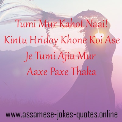 How to say 'I love you' in Assamese - Quora