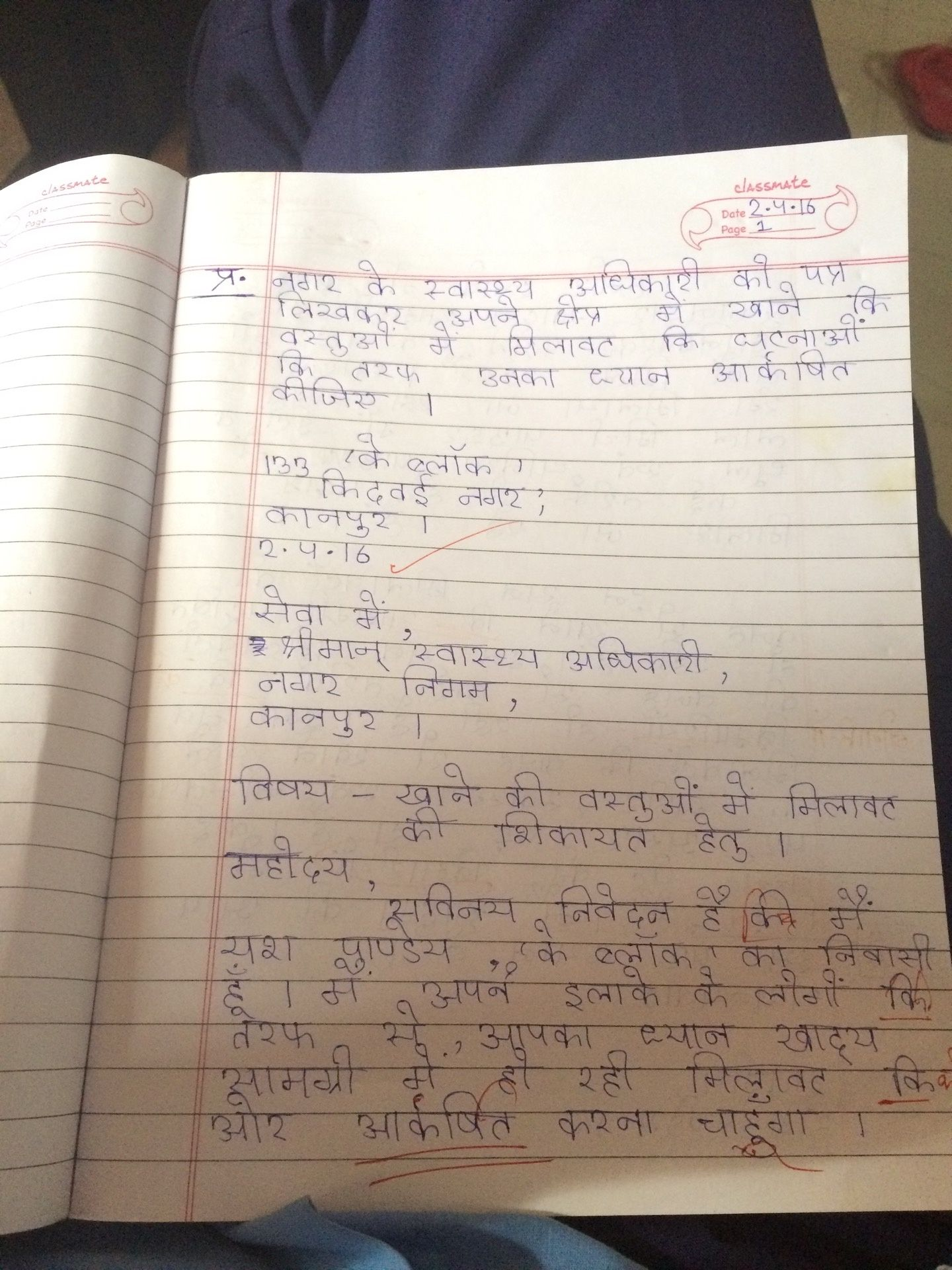What is the current Hindi letter writing format for both formal and