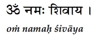 ॐ श्री गणेशाय नमः (OM Sri Ganeshaya Namah)