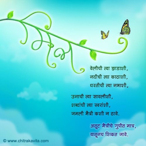 what are some of the best marathi friendship kavita quora