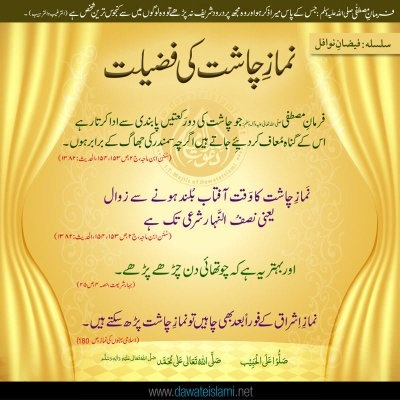 What is Chasht Ki Namaz, and how do you read/do it? - Quora