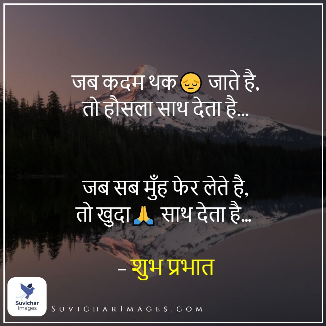 How to say 'good morning' in Hindi   Quora