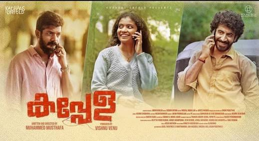 What are the best Malayalam movies in 2020? - Quora