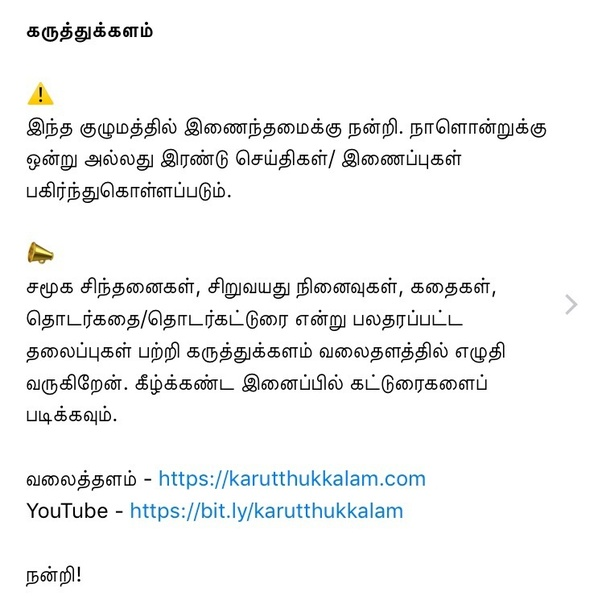 What are the best Tamil WhatsApp group links? - Quora