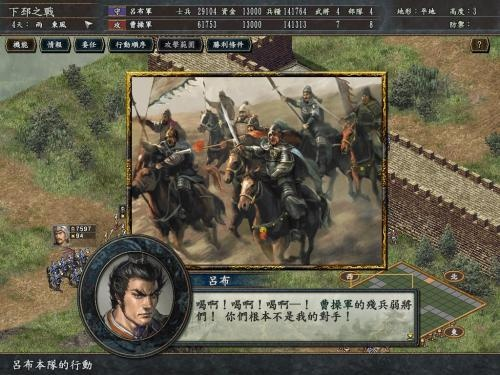 Out of all the KOEI Romance of Three Kingdoms games, which