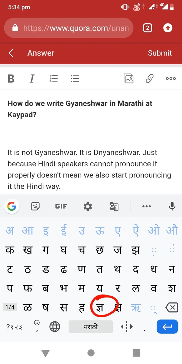 How do we write Gyaneshwar in Marathi at Kaypad? - Quora