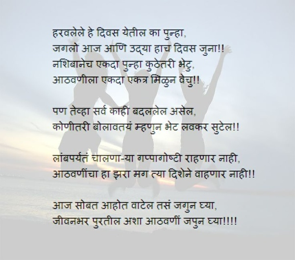 What are some of the best Marathi friendship Kavita? - Quora