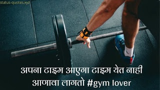 What Are The Best Gym Quotes In Marathi Quora