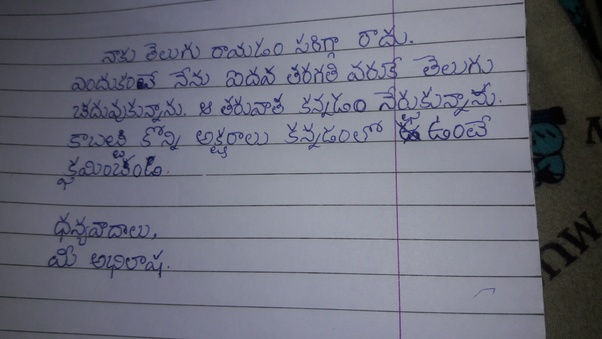 its because i learnt telugu only till my class 5after that i had to learn kannada so please forgive me if some of the letters are in kannada