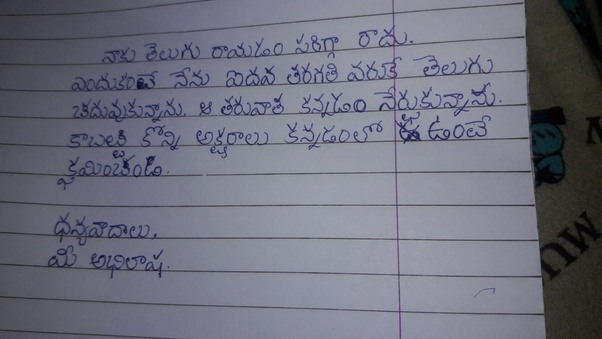 What does your telugu handwriting look like quora its because i learnt telugu only till my class 5ter that i had to learn kannada so please forgive me if some of the letters are in kannada spiritdancerdesigns Images
