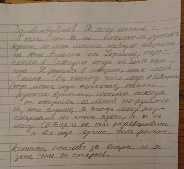 What does your Cyrillic handwriting look like? - Quora