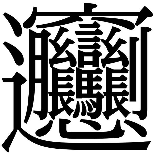 漢字 多い 最も が 画数