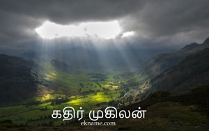 What are some beautiful pure Tamil names and their meanings