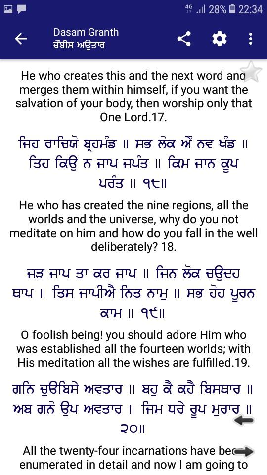Why does Guru Granth Sahib use more Vishnu Inclined terminology whereas  Dasam Granth (Guru Gobind Singh's writings) is Shiva inclined? - Quora