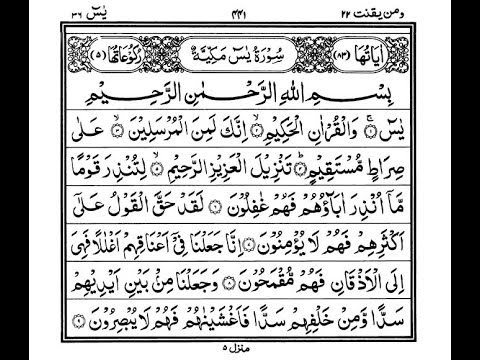 What is the importance of Surah Yaseen, and what are its