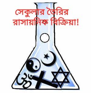 সব ধর্ম সমান বা সব ধর্ম একই কথা বলে হিন্দুরা ছাড়া কেউ এ কথা বলে না