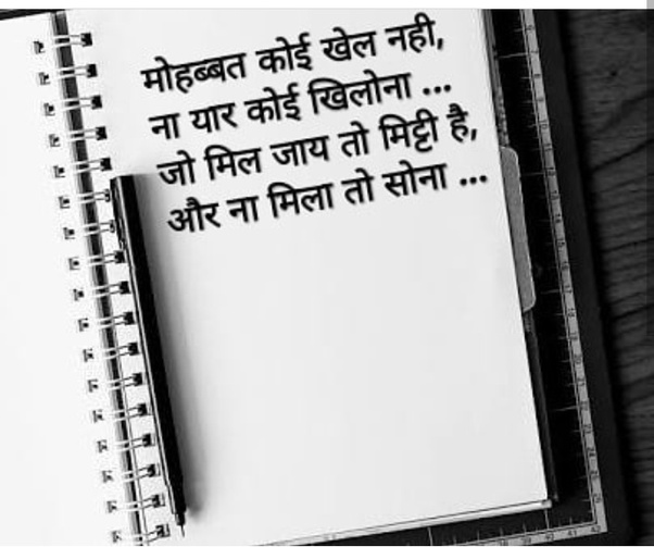 What Is The Best Shayari You Have Ever Heard Quora