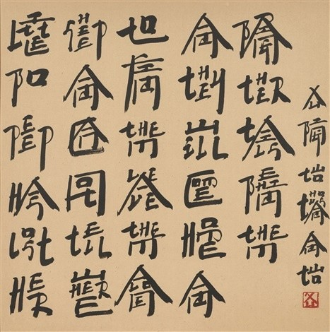 Here Is Some Works By Xu Bing An Artist Who Writes English Words In Chinese Character Style Using Ink And Brush Not Too Bad Right