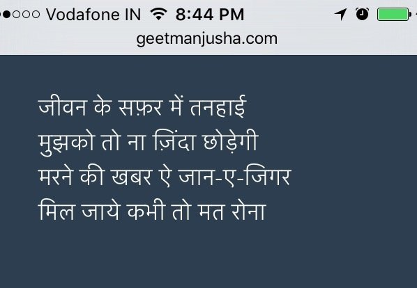 My love is gone lyrics in hindi