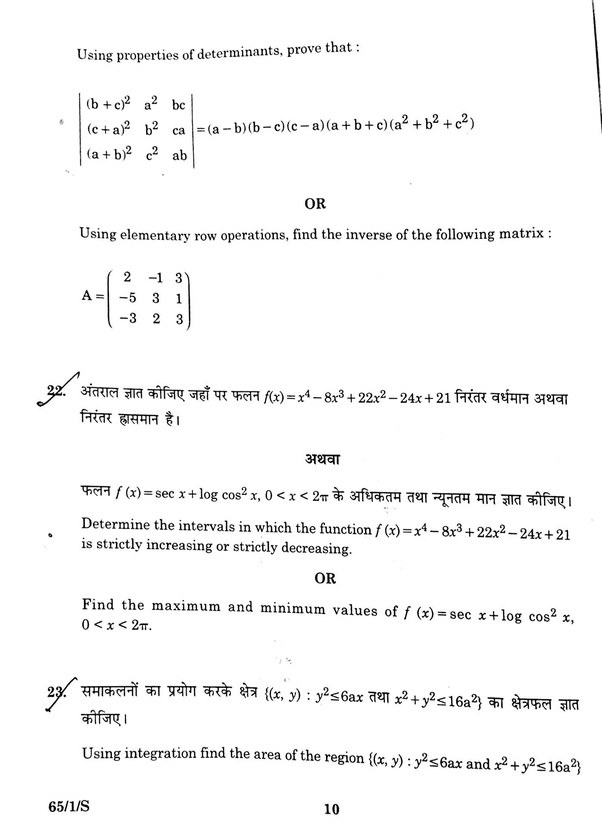 How was the CBSE Class 12 Mathematics paper for 2016? - Quora