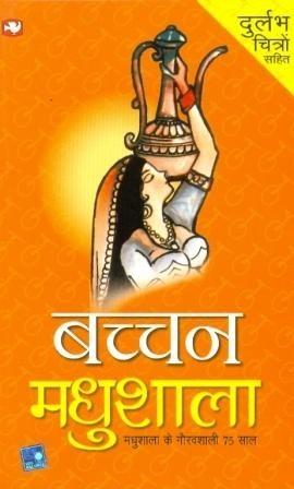 Anchal hindi pdf in maila