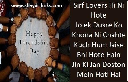 What Are Best Dosti Shayari Quora