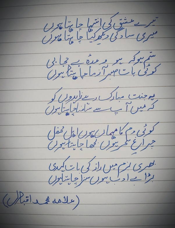 What does your Urdu handwriting look like? - Quora