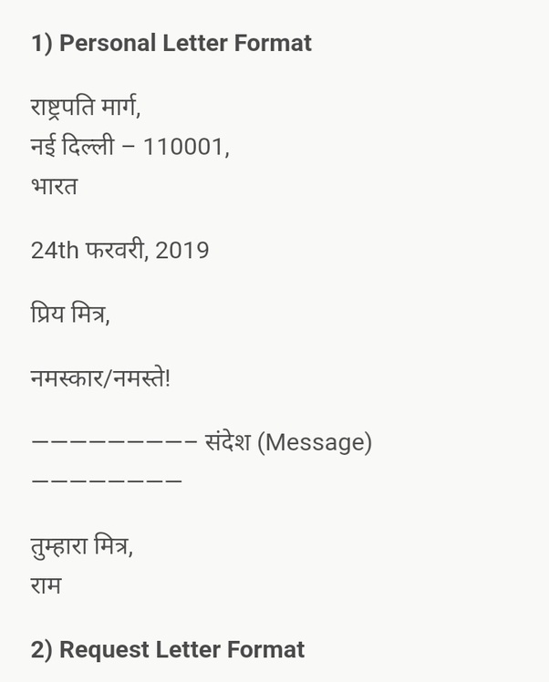 letter writing format in hindi what is the current letter writing format for both 21693 | main qimg f7ffe28b7aa1160b86c8f1a784524fd1