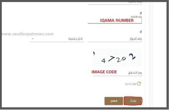How to check my Iqama Red or Green - Quora