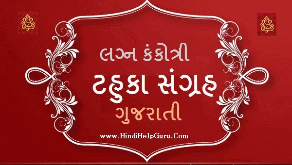 Where can i find a nice tahuko for a gujarati kankotri quora click marriage invitation card gujarati tahuka stopboris Image collections