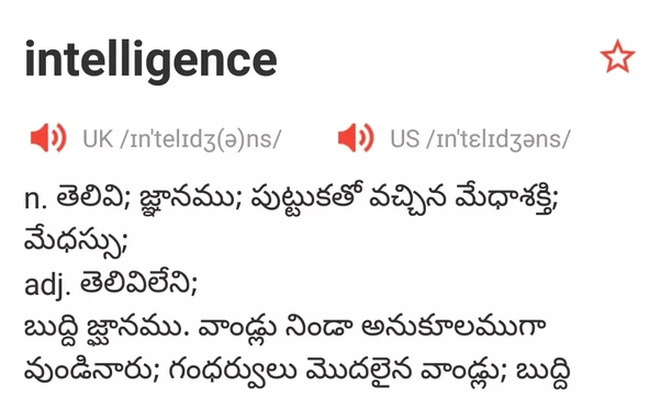 What are the Telugu words for 'intelligence' and 'intellect