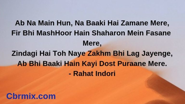 Urdu Poetry: What is the best two liner by Rahat Indori? - Quora