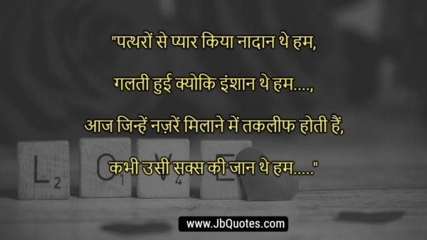 What are the best romantic shayari in Hindi? - Quora