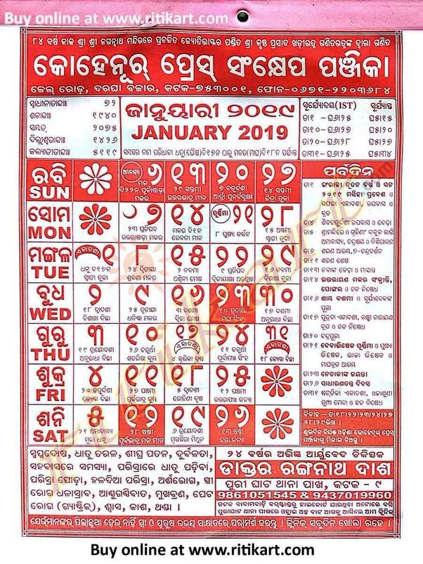 Odia Calendar 2020 March.Where Can I Get An Odia Calendar For 2019 Quora