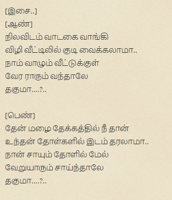 What are some of the best lyrics from tamil songs quora situation missing of her love through a gals eye altavistaventures Images